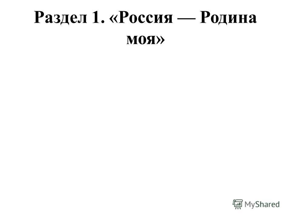 Раздел 1. «Россия Родина моя»