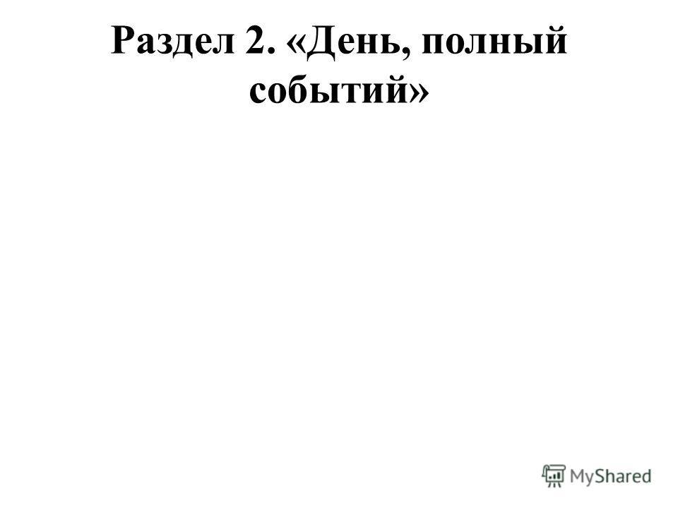 Раздел 2. «День, полный событий»