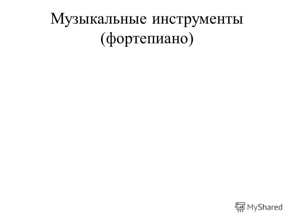 Музыкальные инструменты (фортепиано)