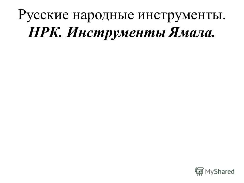 Русские народные инструменты. НРК. Инструменты Ямала.