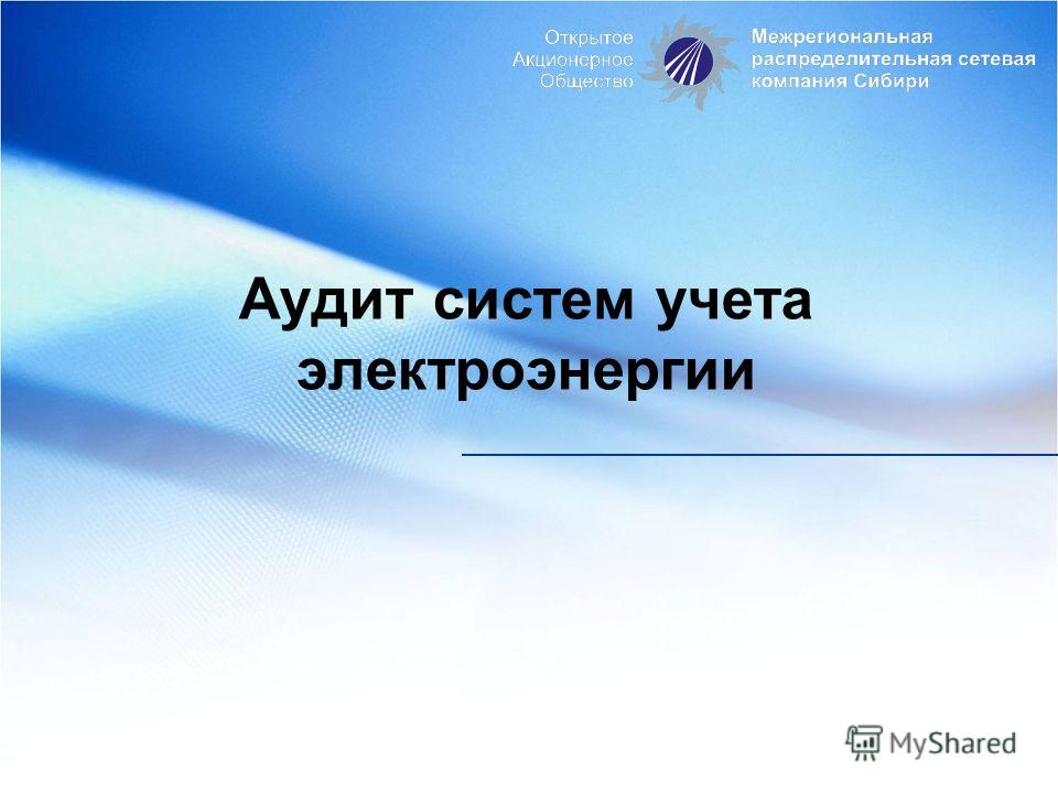 Аудит систем учета электроэнергии