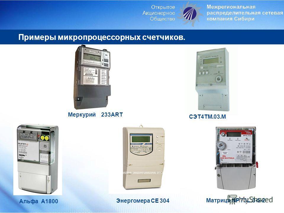 Альфа А1800 Энергомера СЕ 304 Меркурий 233АRТ СЭТ4ТМ.03.М Матрица NP 73L.3-5-2 Примеры микропроцессорных счетчиков.