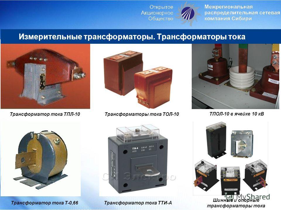 Трансформатор тока ТПЛ-10 ТПОЛ-10 в ячейке 10 кВ Измерительные трансформаторы. Трансформаторы тока Трансформатор тока Т-0,66 Шинные и опорные трансформаторы тока Трансформаторы тока ТОЛ-10 Трансформатор тока ТТИ-А