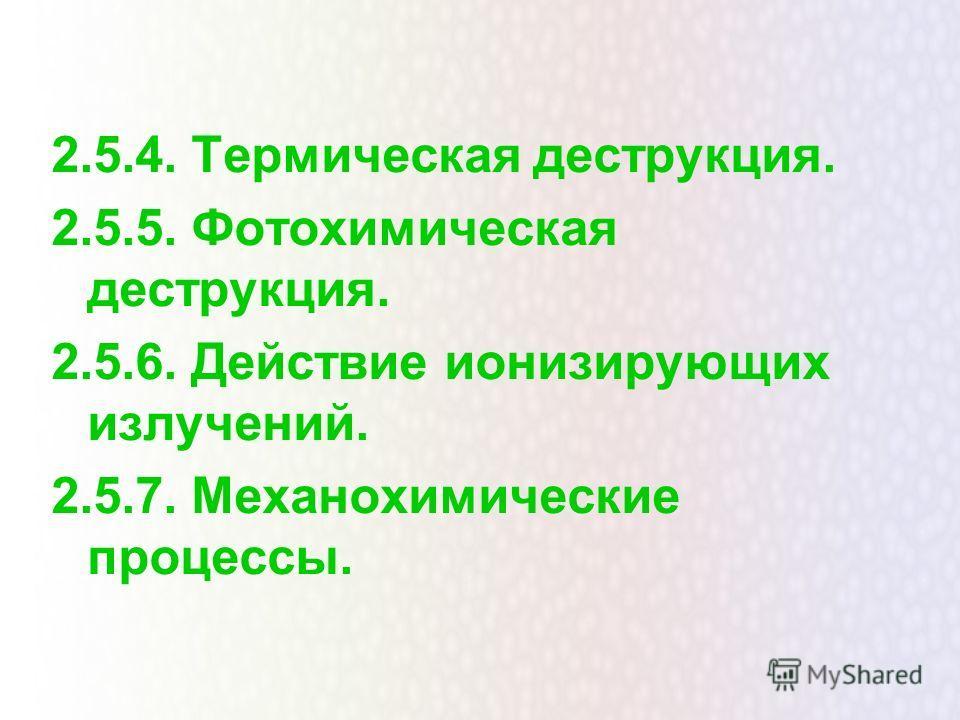 2.5.4. Термическая деструкция. 2.5.5. Фотохимическая деструкция. 2.5.6. Действие ионизирующих излучений. 2.5.7. Механохимические процессы.