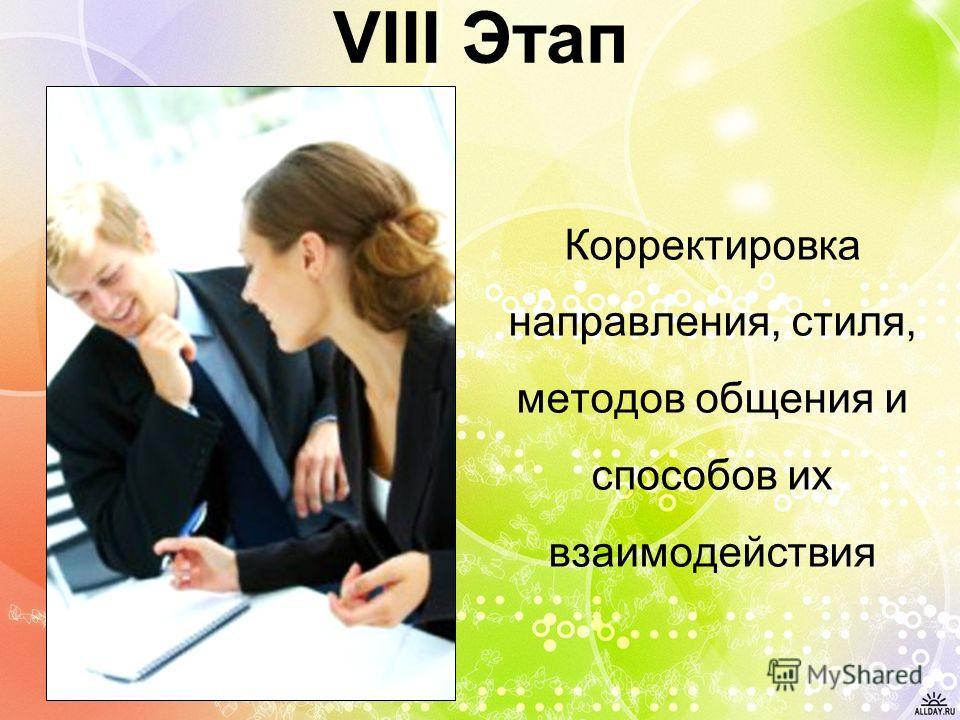 VIII Этап Корректировка направления, стиля, методов общения и способов их взаимодействия