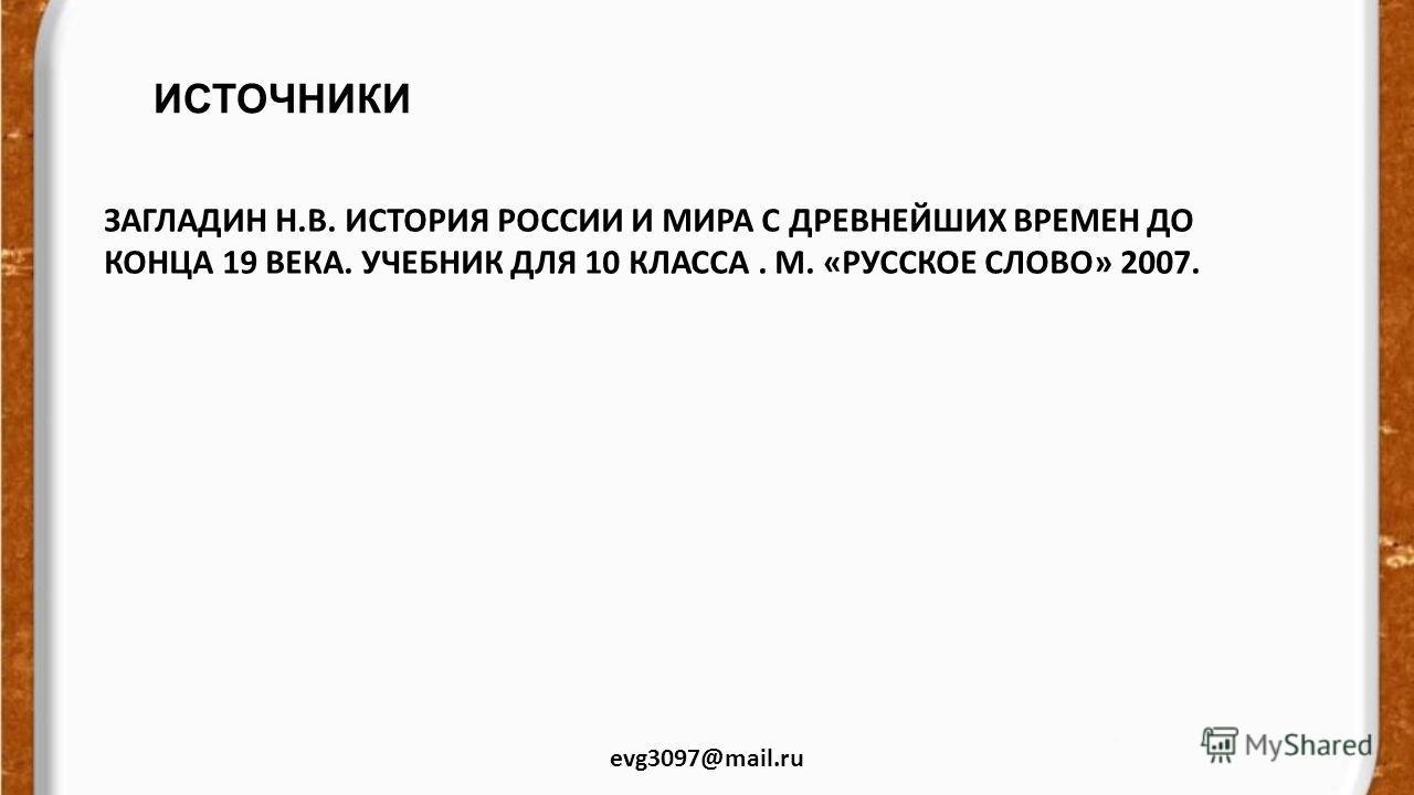 ЗАДАНИЯ. evg3097@mail.ru 1.ПАРАГРАФ. 2 С-14 -22. 2.ТАБЛИЦА. НА СТР 23 «ДВИЖУЩИЕ СИЛЫ ИСТОРИЧЕСКОГО РАЗВИТИЯ.