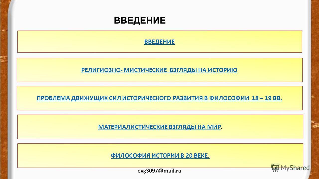 ЗАКОНОМЕРНОСТИ И СЛУЧАЙНОСТИ В ЖИЗНИ ЛЮДЕЙ. ПРЕЗЕНТАЦИЯ ПО ИСТОРИИ РОССИИ И МИРА. БАЗОВЫЙ УРОВЕНЬ. 10 КЛАСС. evg3097@mail.ru