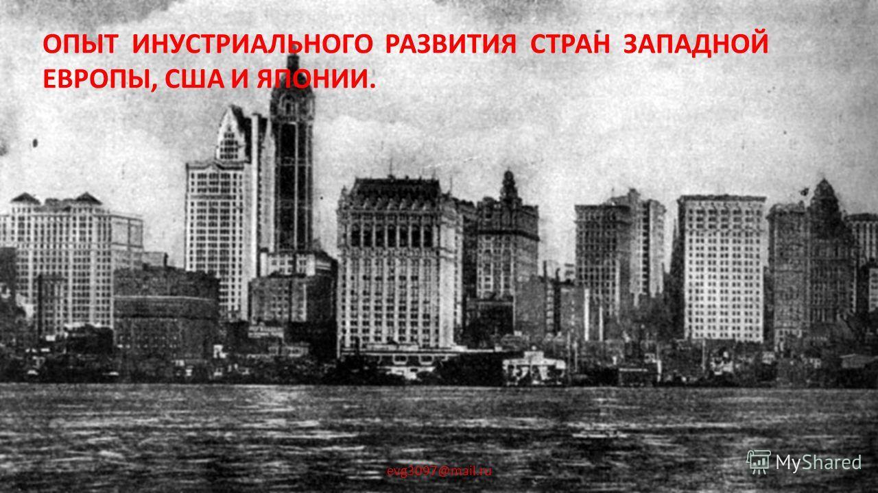ОПЫТ ИНУСТРИАЛЬНОГО РАЗВИТИЯ СТРАН ЗАПАДНОЙ ЕВРОПЫ, США И ЯПОНИИ. evg3097@mail.ru