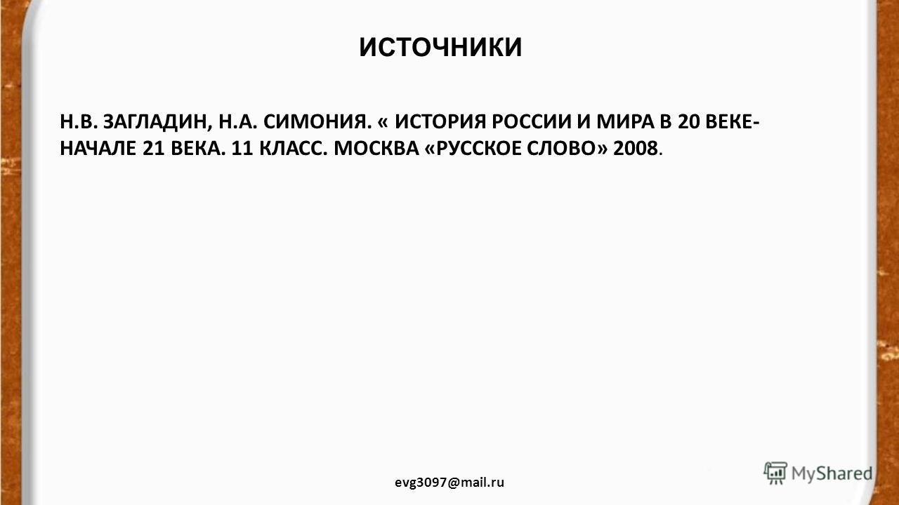 История россии и мира 11 класс загладин симония скачать бесплатно