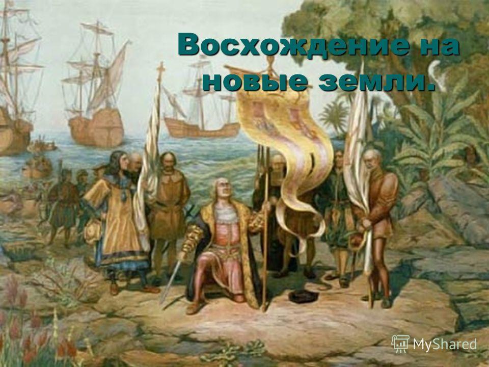В 1492-1493 руководил испанской экспедицией для поиска кратчайшего морского пути в Индию; на 3 каравеллах («Санта-Мария», «Пинта» и «Нинья») пересек Атлантический океан, открыл Саргассово море и достиг 12 октября 1492 о. Самана (официальная дата откр