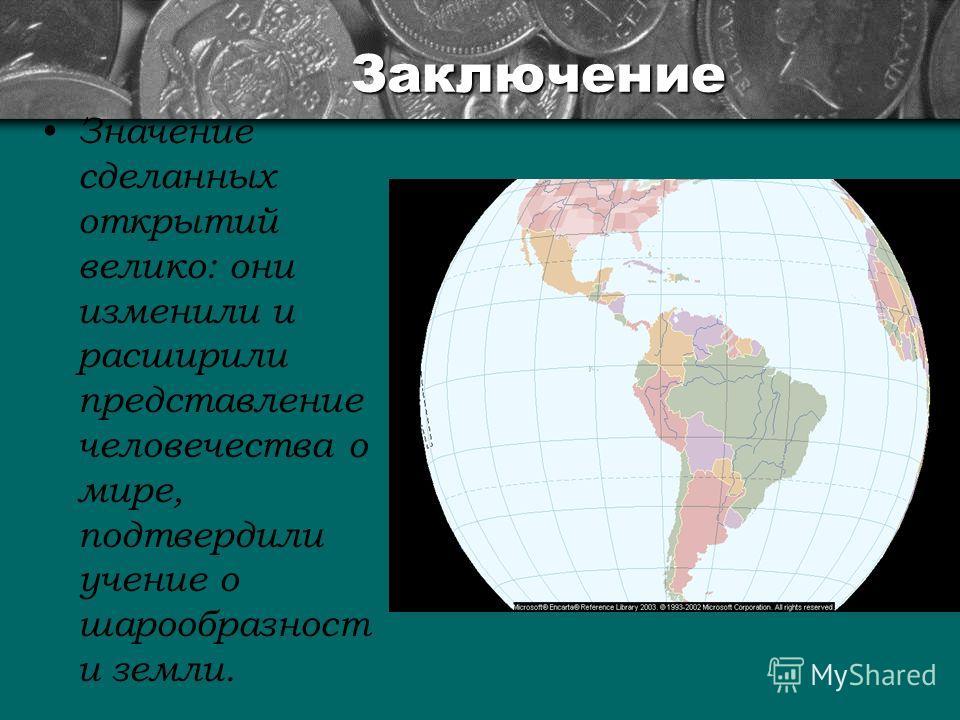 Последствия ВГО ПоложительныеОтрицательные распространение европейских знаний распространение европейских знаний и наук взаимообмен достижениями духовной и материальной культуры увеличение численности европейского населения расширение торговли, прито