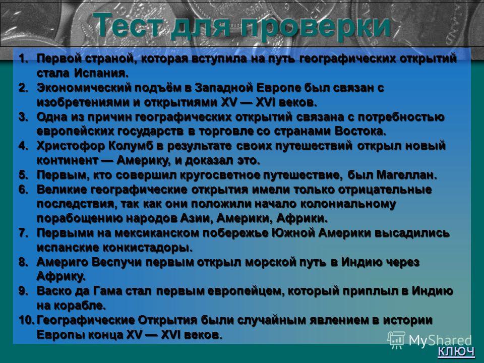 Домашнее задание: Параграф 2 и вопросы к нему; Задание 7 на стр.7 в рабочей тетради.