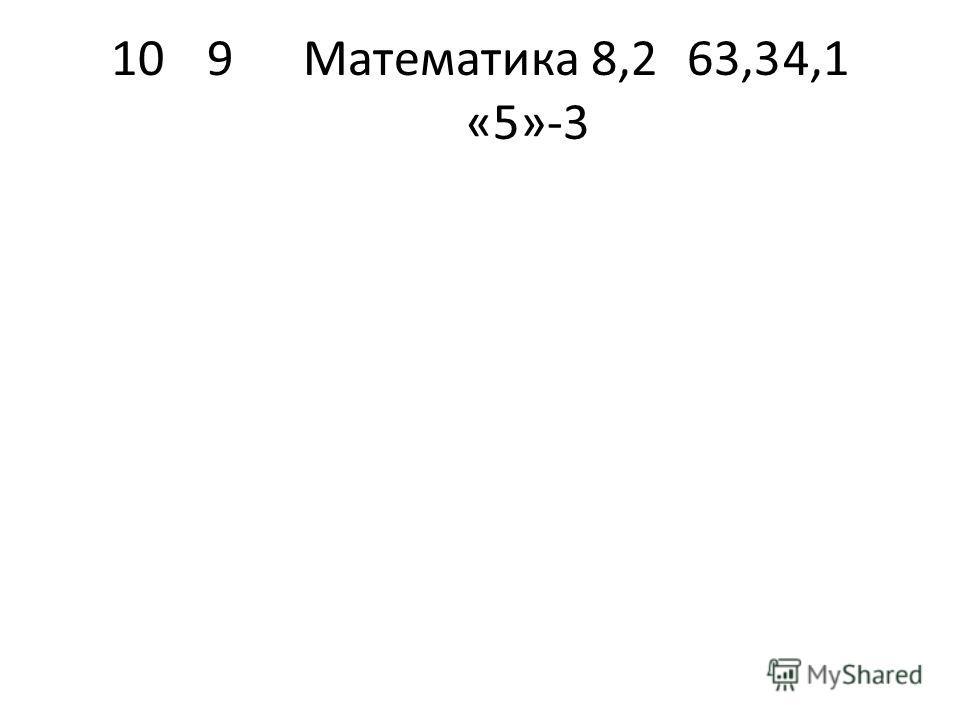109Математика8,263,34,1 «5»-3