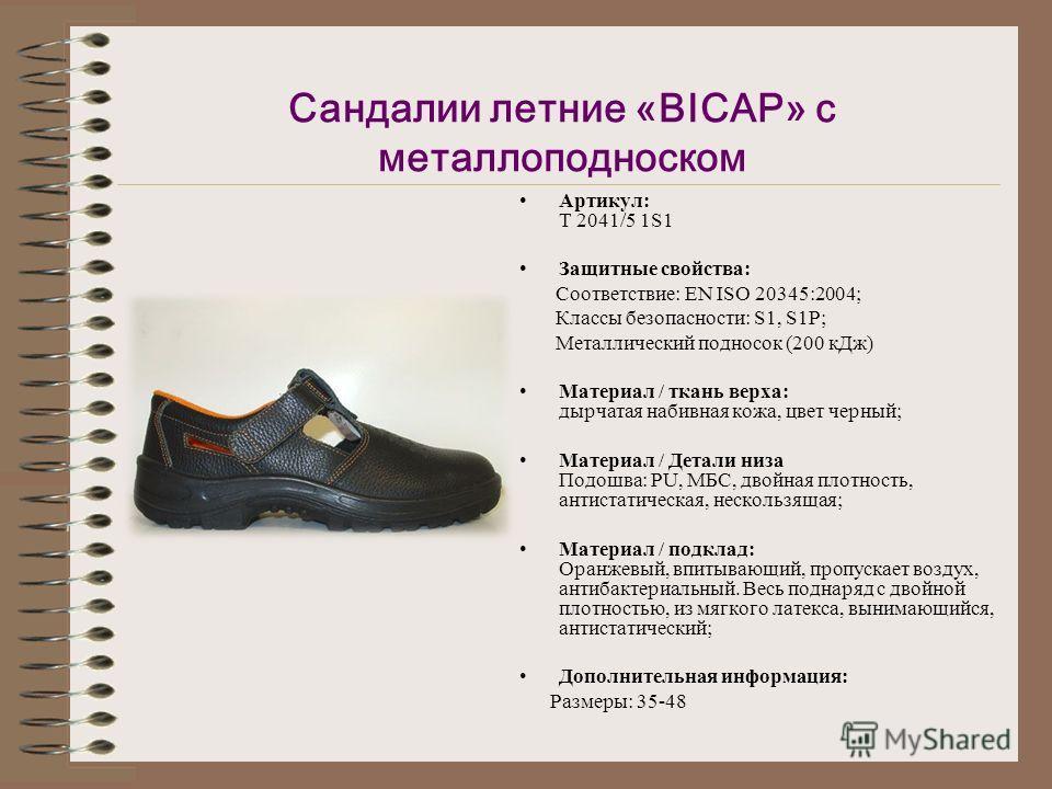 Сандалии летние «BICAP» с металлоподноском Артикул: Т 2041/5 1S1 Защитные свойства: Соответствие: EN ISO 20345:2004; Классы безопасности: S1, S1P; Металлический подносок (200 кДж) Материал / ткань верха: дырчатая набивная кожа, цвет черный; Материал