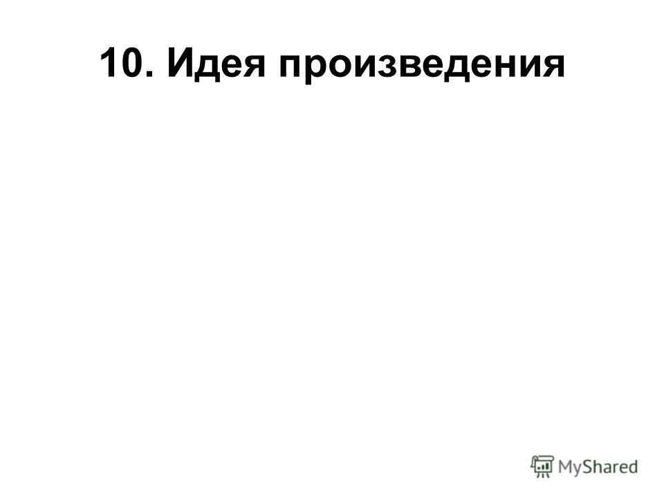 10. Идея произведения