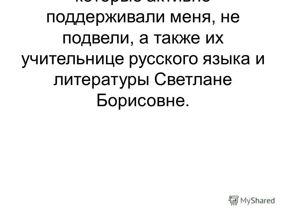 Отдельное спасибо ребятам 5 класса Тарлыковской школы, которые активно поддерживали меня, не подвели, а также их учительнице русского языка и литературы Светлане Борисовне.