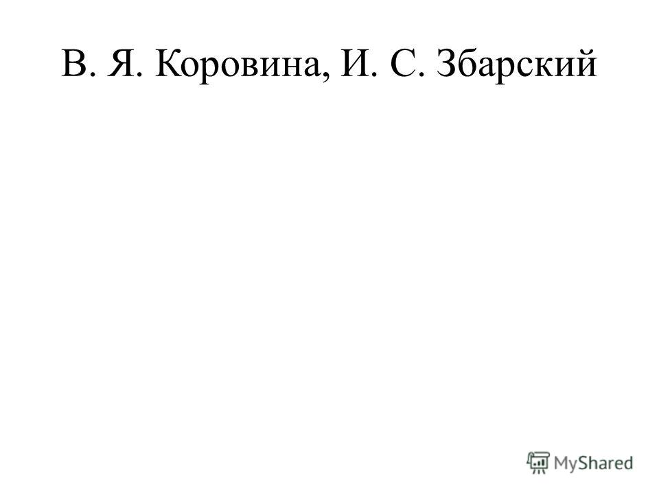 В. Я. Коровина, И. С. Збарский