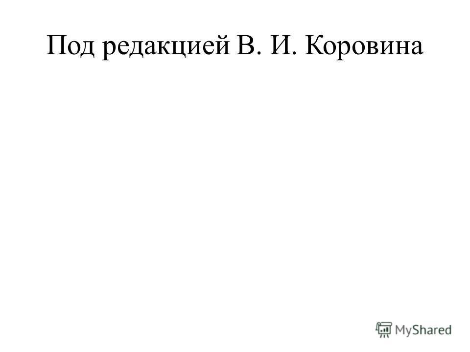 Под редакцией В. И. Коровина