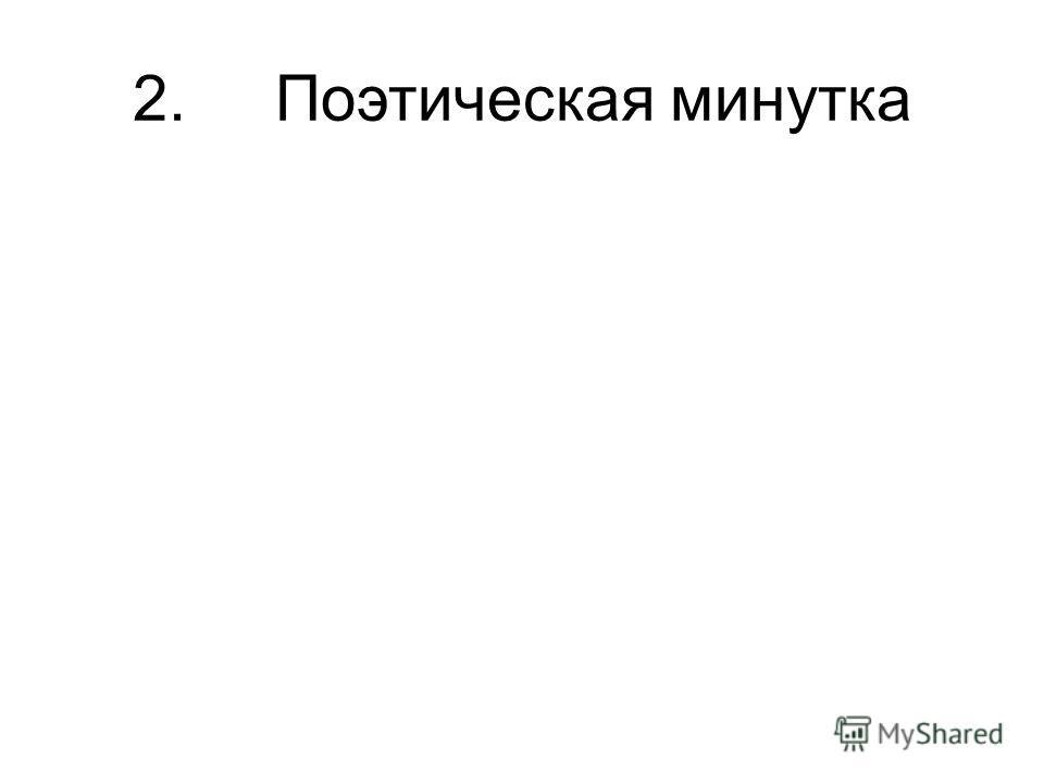 2. Поэтическая минутка