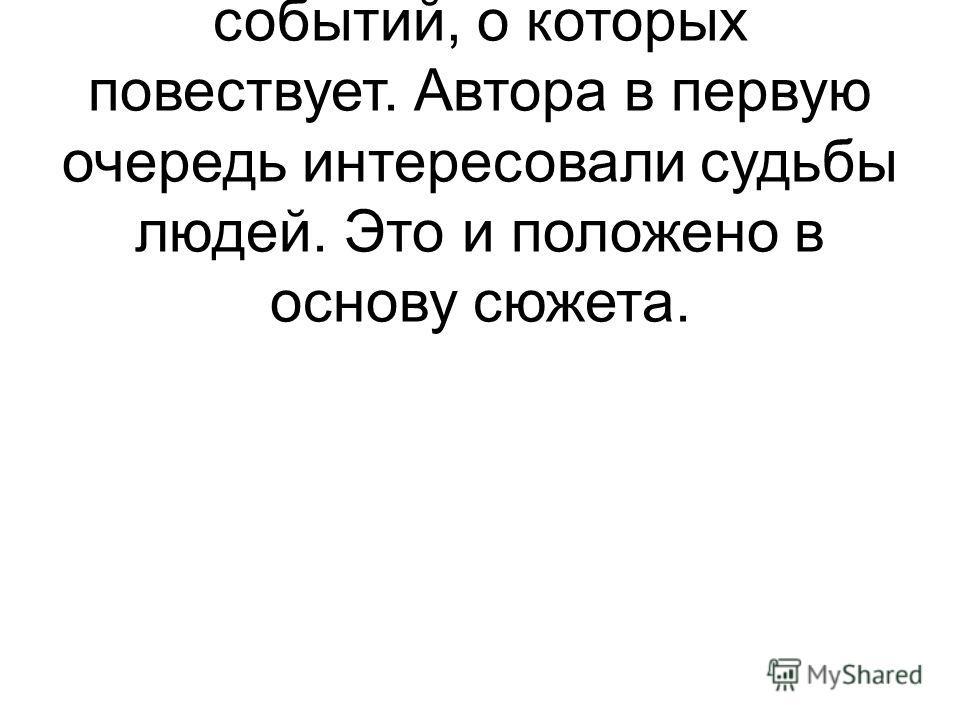 Действительно, Л. Н. Толстой был реальным участником событий, о которых повествует. Автора в первую очередь интересовали судьбы людей. Это и положено в основу сюжета.