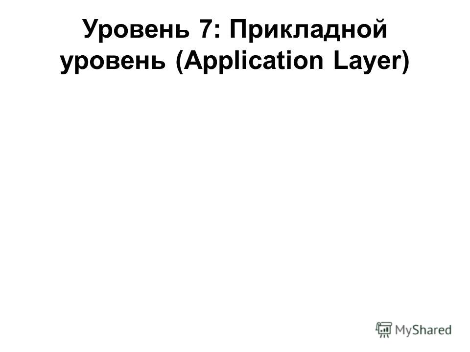 Уровень 7: Прикладной уровень (Application Layer)