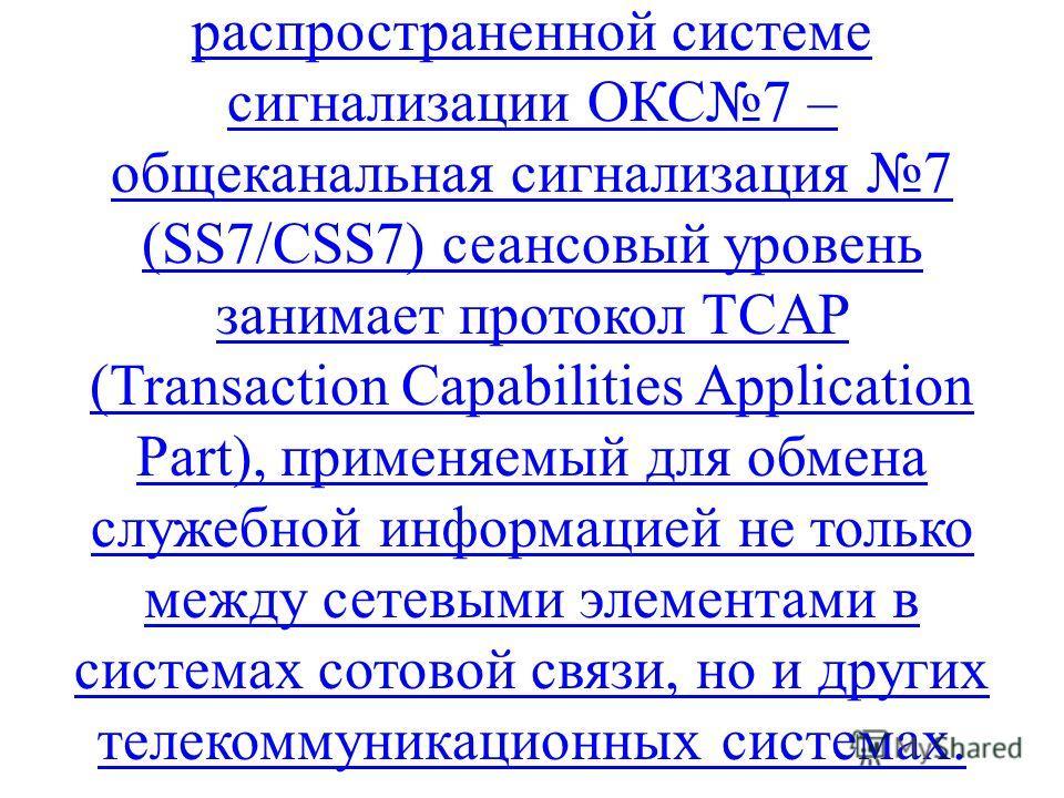 В системе GSM сеансовый уровень используется, например, между мобильным телефоном (MS) и коммутатором мобильной сети (MSC) для установления исходящего либо входящего соединения, проведения процедуры Location Update и др. В широко распространенной сис