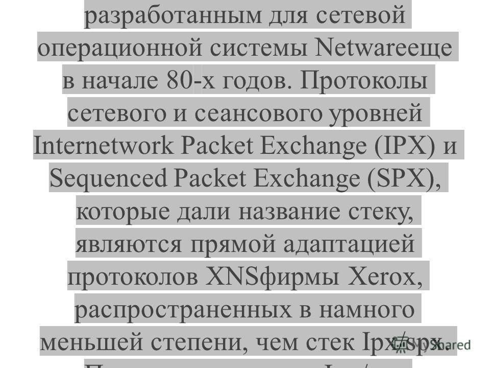 Стандартные стеки коммуникационных протоколов OSI (TCP/IP, IPX/SPX, Netbios/smb) Яндекс.ДиректВсе объявления Брендовая Обувь в 3 раза дешевле! Интернет-магазин мировых брендов. Sale до 70%! По РК Доставка Бесплатно! lamoda.kz Есть противопоказания. П