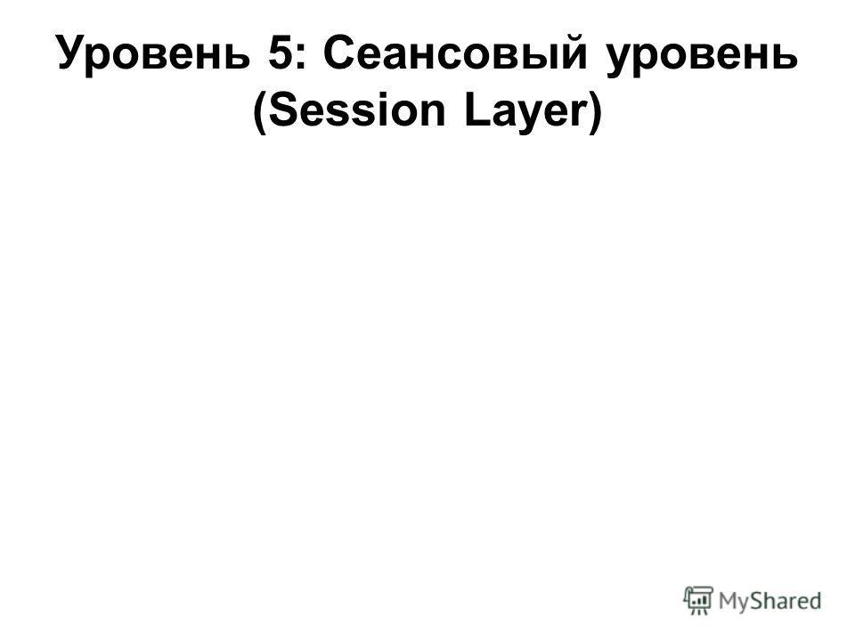 Уровень 5: Сеансовый уровень (Session Layer)