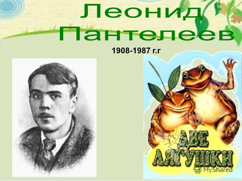 1908-1987 г.г