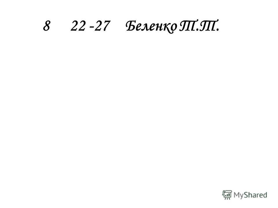 822 -27Беленко Т.Т.