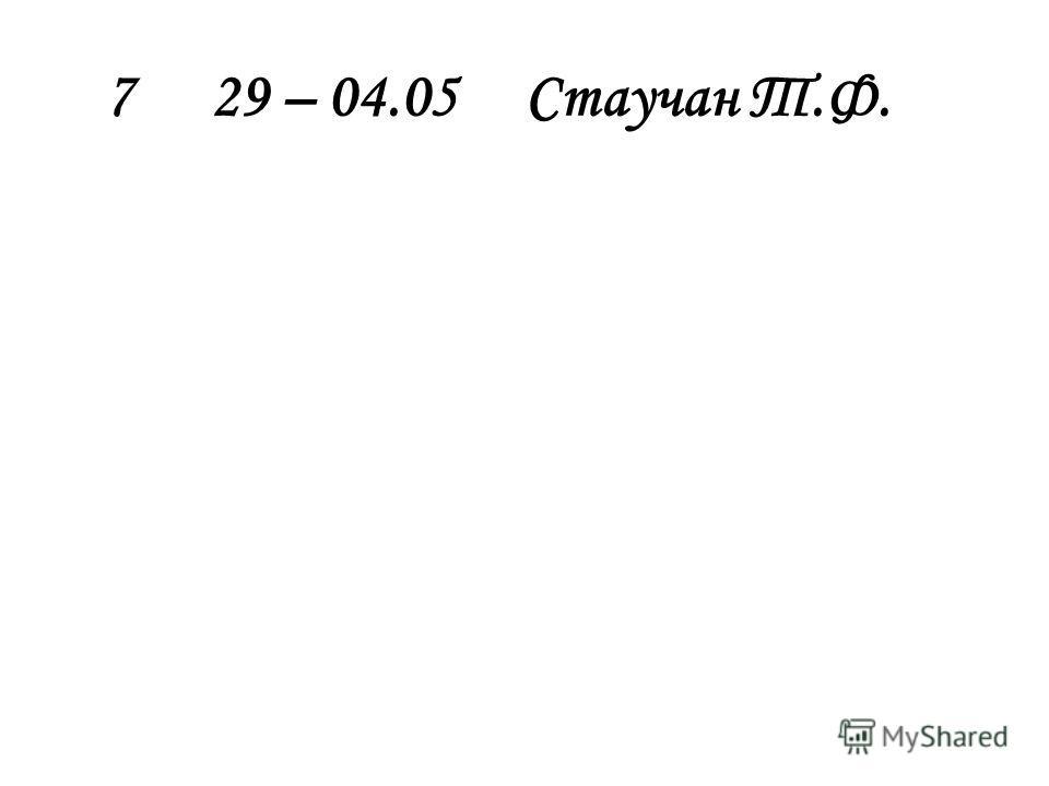 729 – 04.05Стаучан Т.Ф.