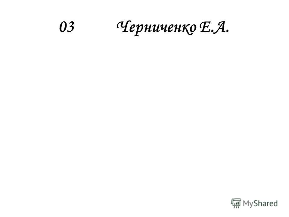 03Черниченко Е.А.