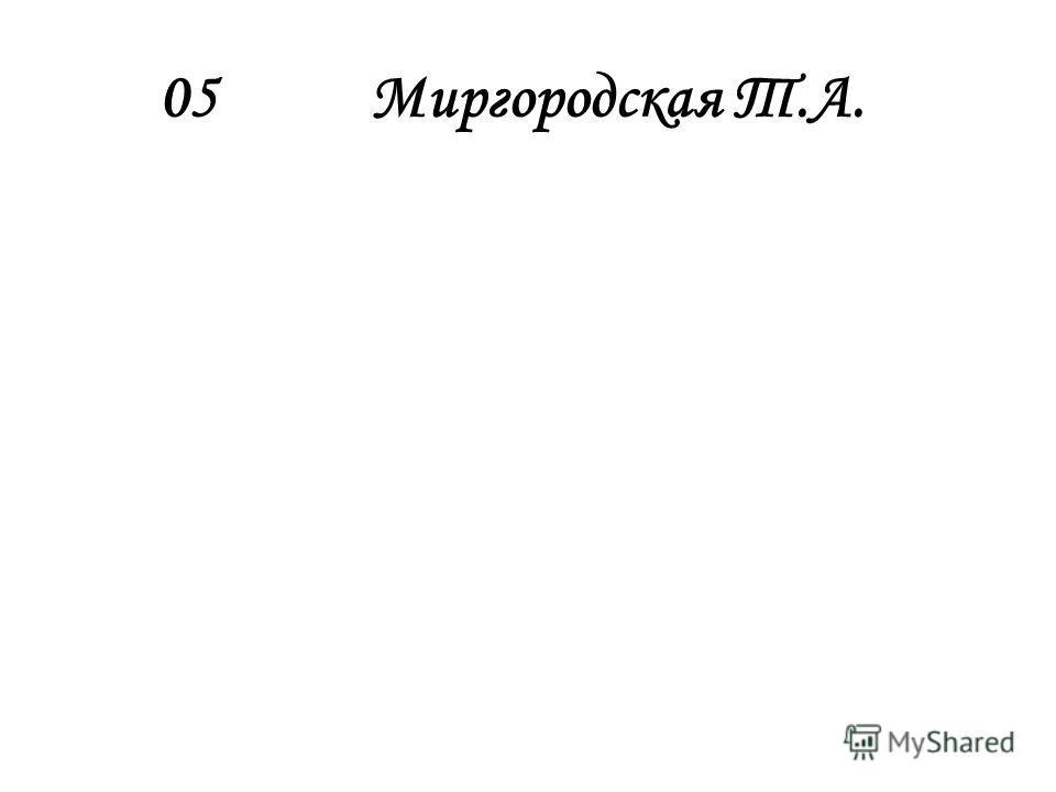 05Миргородская Т.А.