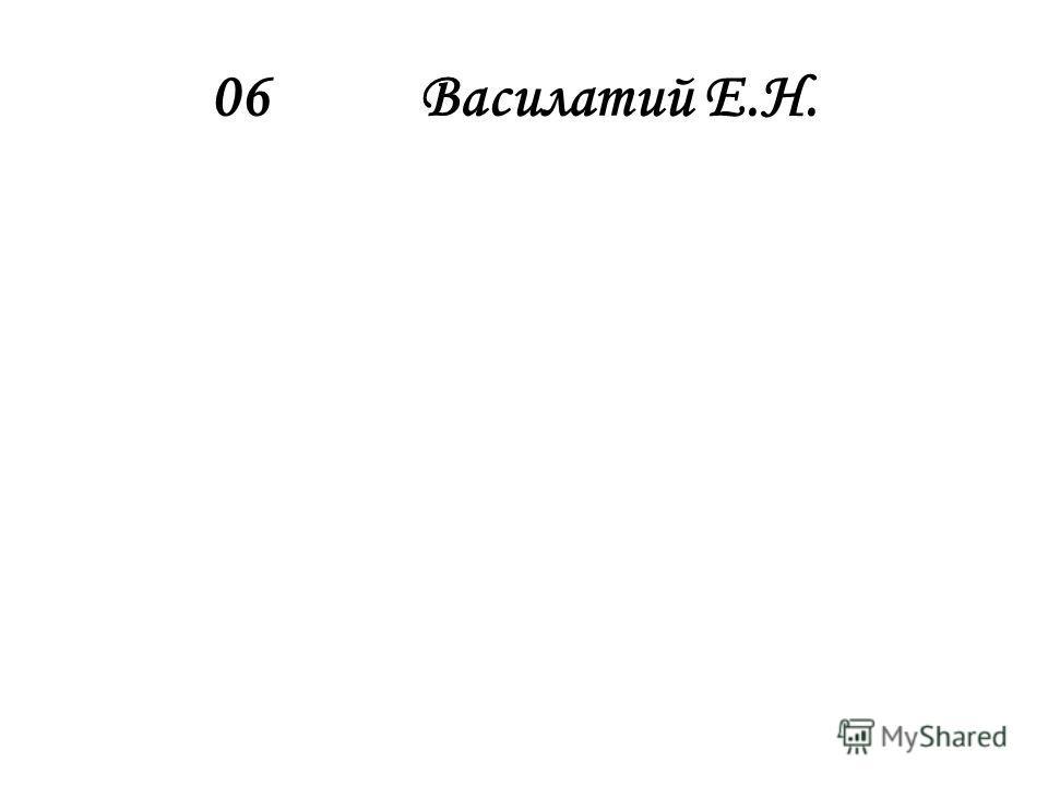 06Василатий Е.Н.
