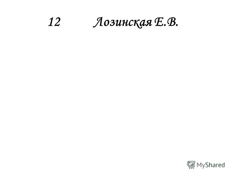 12Лозинская Е.В.