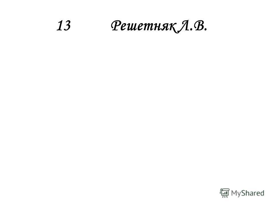13Решетняк Л.В.