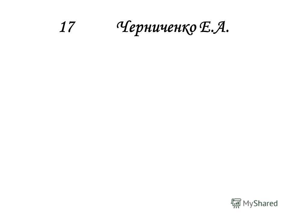 17Черниченко Е.А.