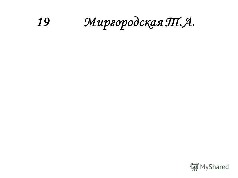 19Миргородская Т.А.