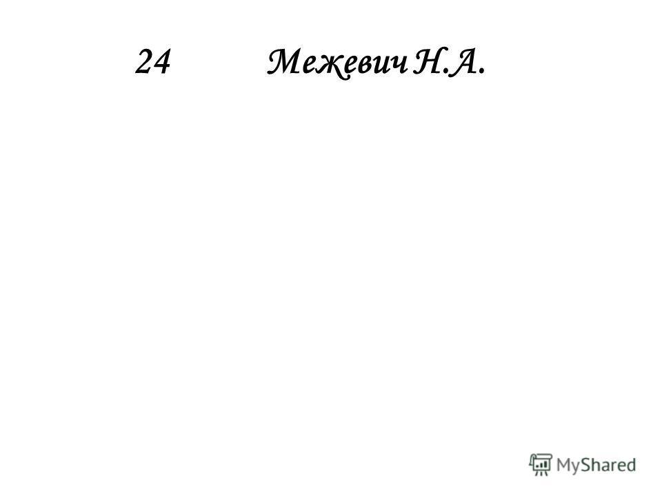 24Межевич Н.А.