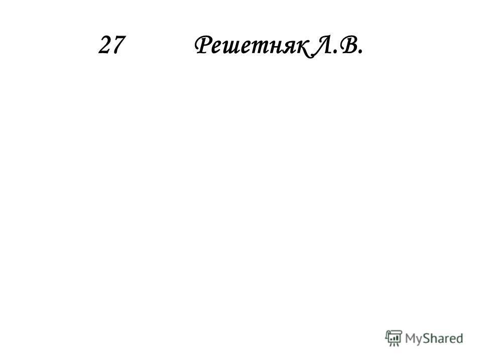 27Решетняк Л.В.