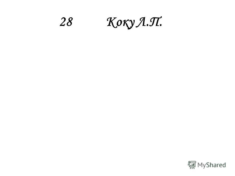 28Коку Л.П.