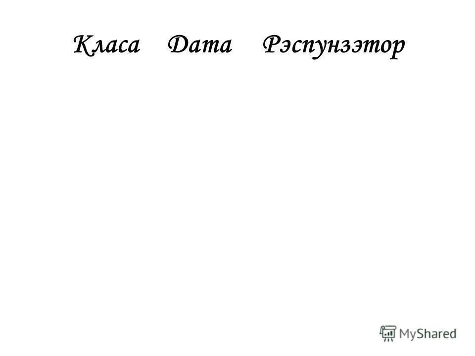 КласаДатаРэспунзэтор