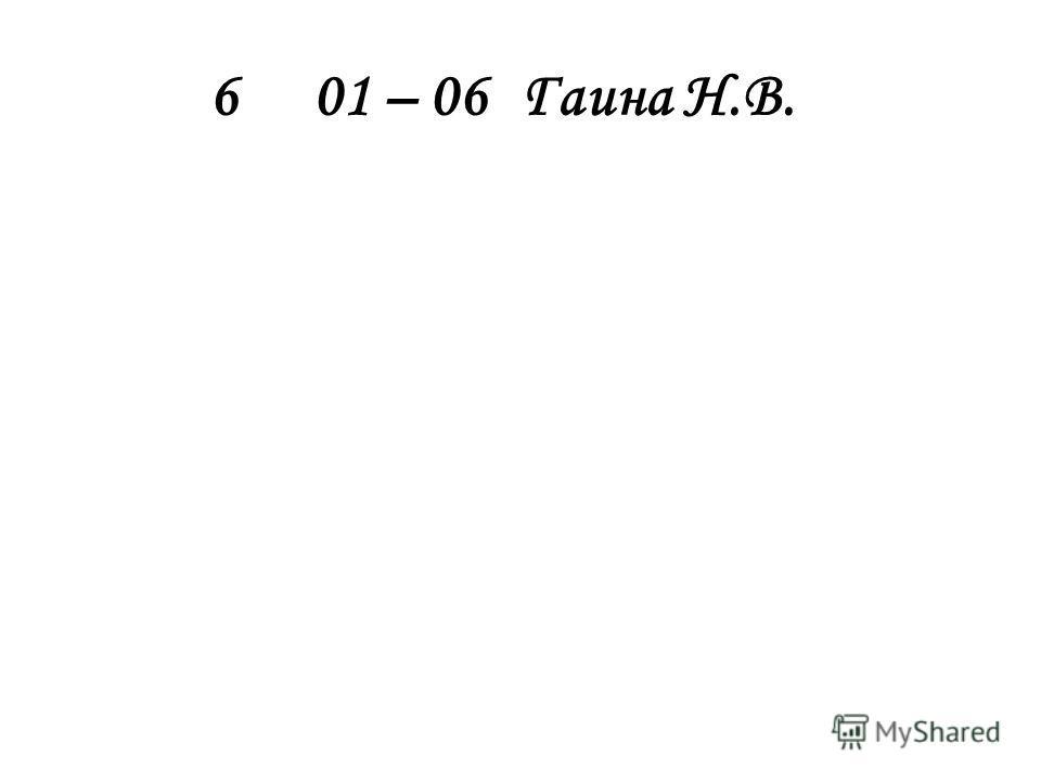 601 – 06Гаина Н.В.
