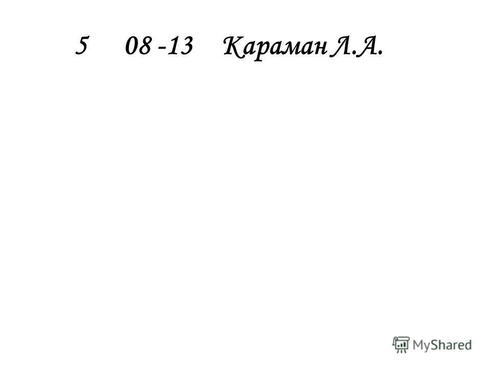 508 -13Караман Л.А.
