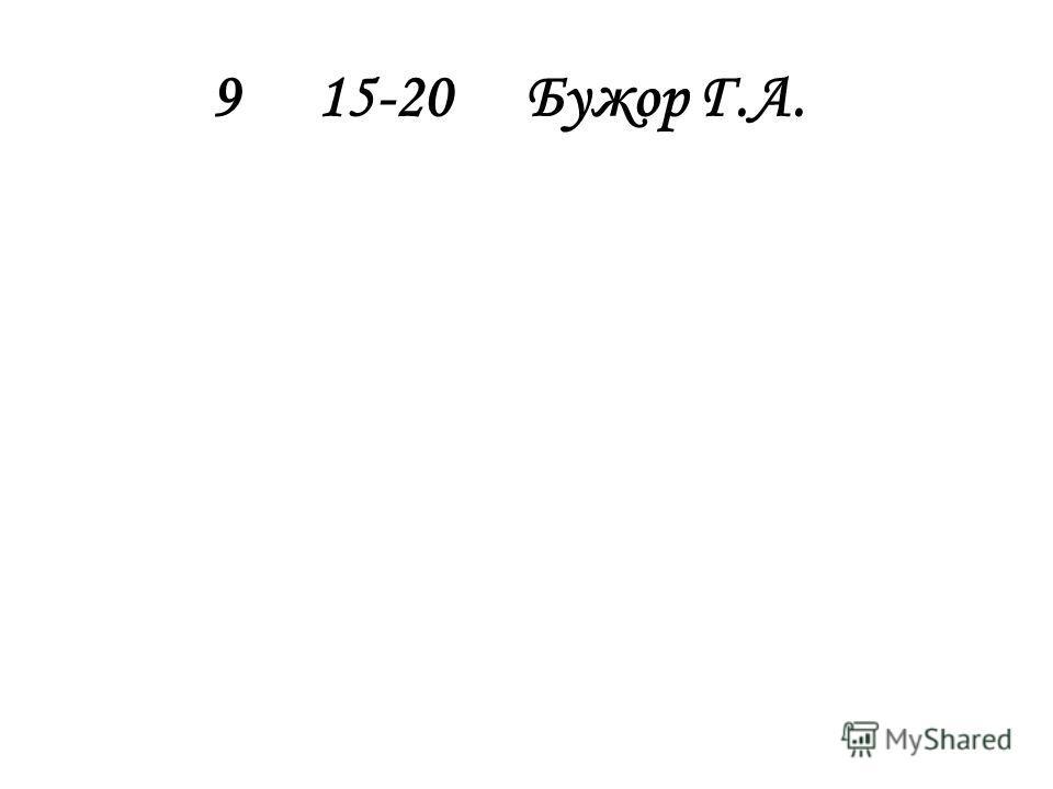 915-20Бужор Г.А.