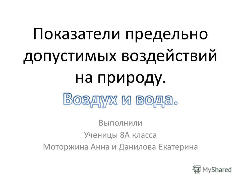 Выполнили Ученицы 8А класса Моторжина Анна и Данилова Екатерина