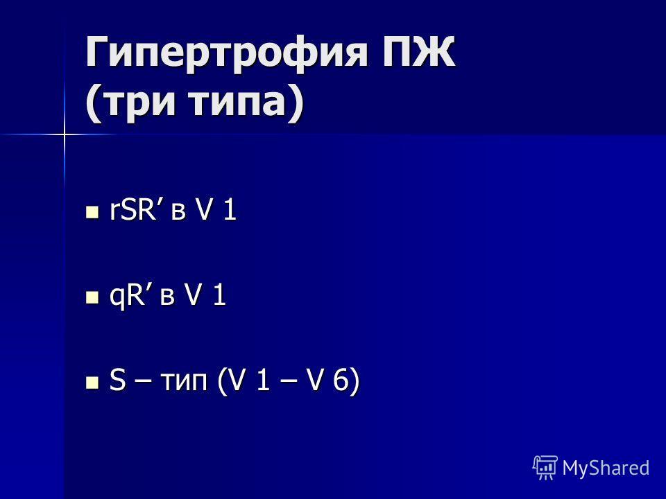 Гипертрофия ПЖ Поворот ЭОС вправо Поворот ЭОС вправо R в V 1, 2 R в V 1, 2 S в V 5, 6 S в V 5, 6 R V 1 > 7 mm R V 1 > 7 mm R V 1 + S V 5, 6 > 10,5 mm R V 1 + S V 5, 6 > 10,5 mm + Три типа + Три типа