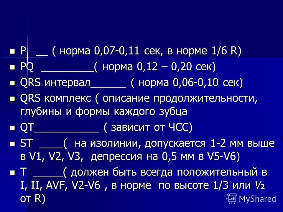 Оформление заключения ЭКГ ФИО______________возраст___, дата_________________ RR, или 3 разных RR, или средний RRЧСС= 60/RR =______ P __ ( норма 0,07-0,11 сек, в норме 1/6 R) PQ _________( норма 0,12 – 0,20 сек) QRS интервал______ ( норма 0,06-0,10 се