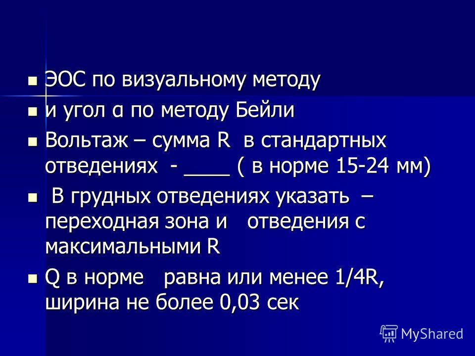 P __ ( норма 0,07-0,11 сек, в норме 1/6 R) P __ ( норма 0,07-0,11 сек, в норме 1/6 R) PQ _________( норма 0,12 – 0,20 сек) PQ _________( норма 0,12 – 0,20 сек) QRS интервал______ ( норма 0,06-0,10 сек) QRS интервал______ ( норма 0,06-0,10 сек) QRS ко