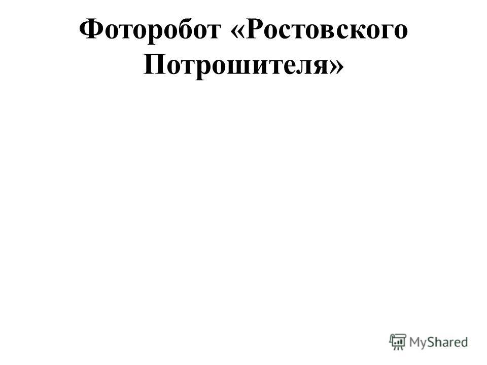 Фоторобот «Ростовского Потрошителя»